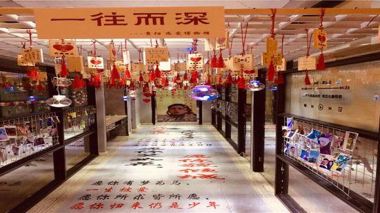 貴陽戀愛博物館