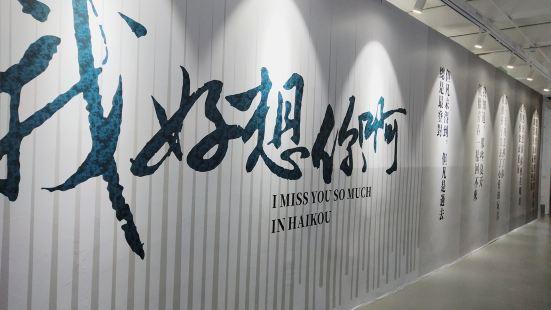 海口失戀博物館