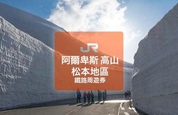 JR中部 立山黑部、高山、松本地區周遊券   實體兌換票