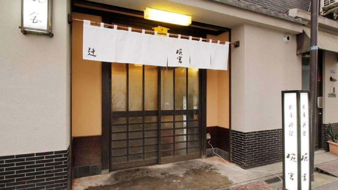 """東京都濱松町/大門 會席料理 """"碗宮""""餐廳 美食套餐"""