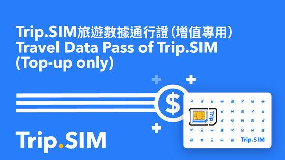 Trip.SIM 旅遊數據通行證(只限增值專用)