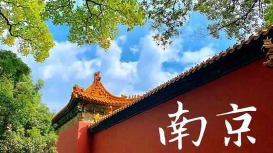 南京總統府+中山陵景區+夫子廟一日遊(大咖說·趣味精講南京 博物院 mini小團)