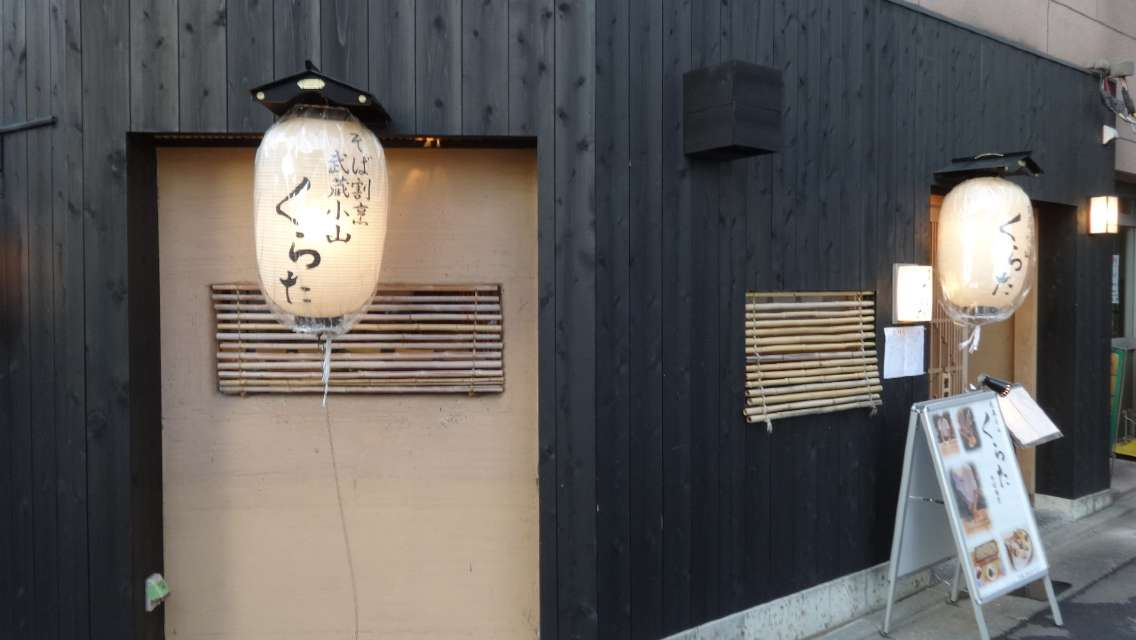 "東京都品川區 居酒屋 ""蕎麥割烹 武蔵小山 くらた""餐廳 美食套餐"