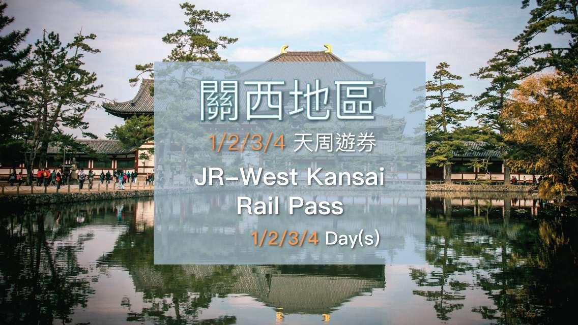 JR Kansai Area Pass (Pick up in Osaka)