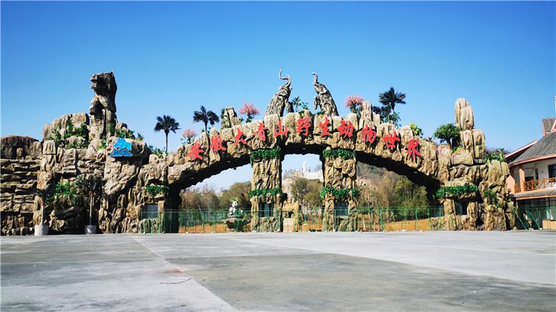 Daqing Shan Yesheng Dongwu World