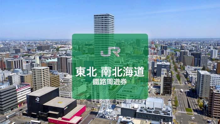 JR東日本 東北南北海道鐵路周遊券 | 實體兌換票