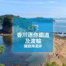 JR四國 香川迷你鐵道及渡輪周遊券 | 實體兌換券
