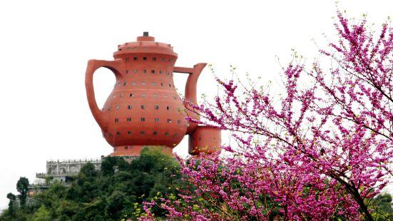 天下第一壺中國茶文化博覽園