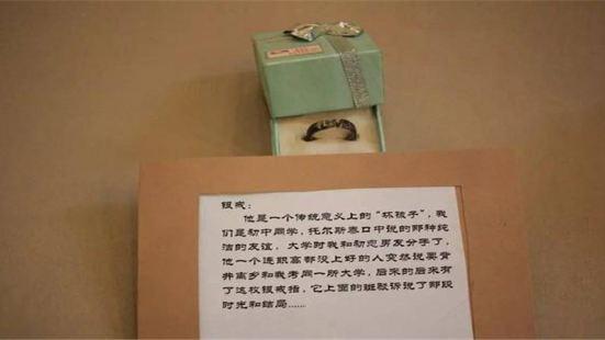 滁州失戀博物館