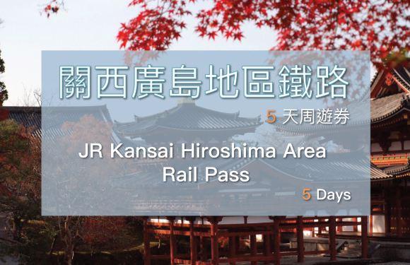 JR Pass 關西廣島地區鐵路5日周遊券電子換票證