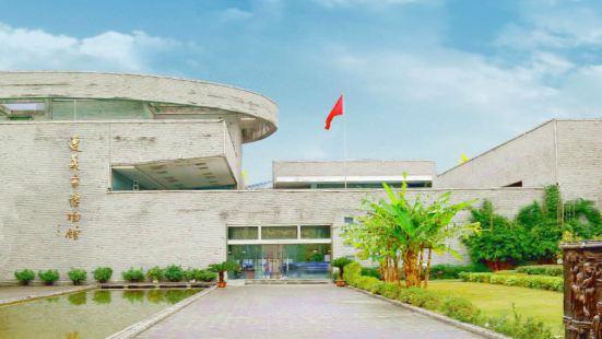 遵義市博物館