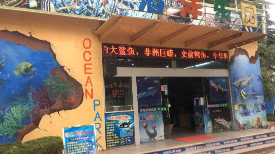 文峰公園海洋樂園