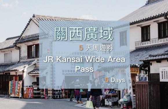 JR PASS 關西廣域5日周遊券電子取票證(關西領取)