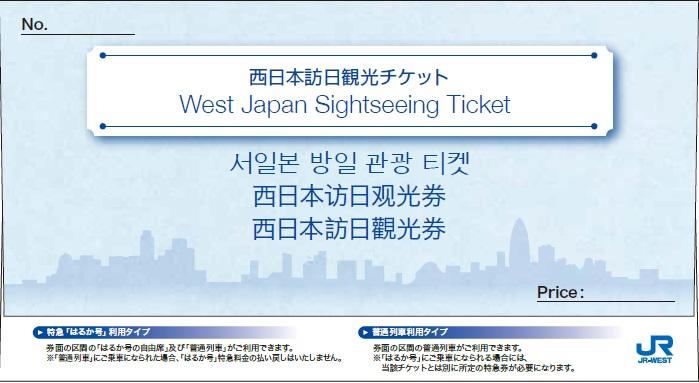 JR HARUKA特急 關西機場↔天王寺/新大阪/京都站(立即出票)