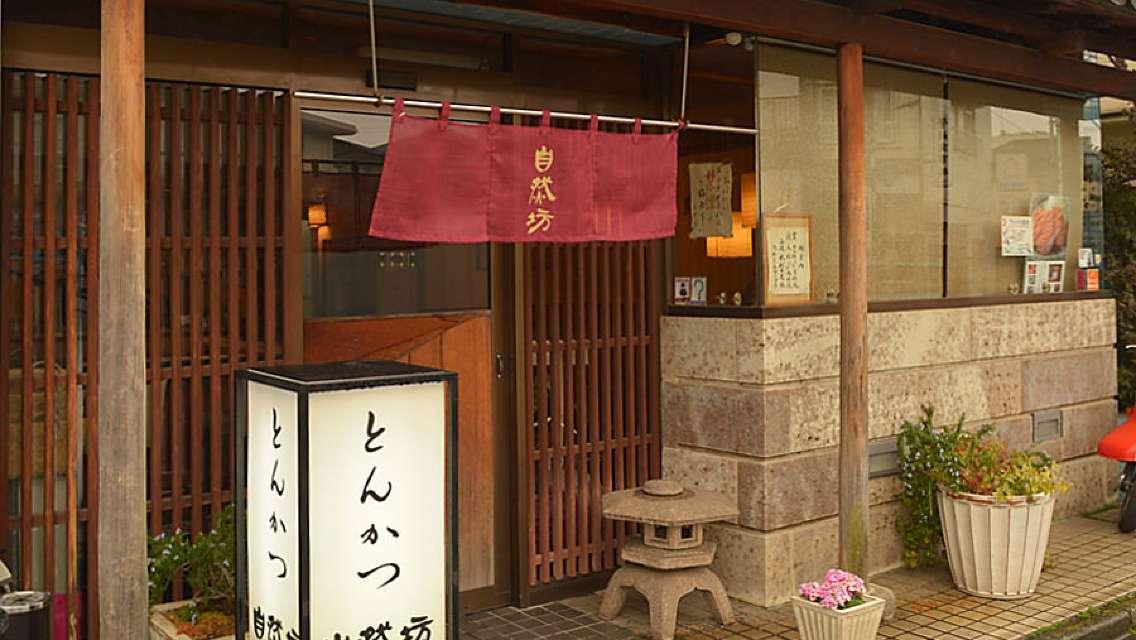 """東京 日式炸豬排(包裹麵包粉的炸豬排) """"とんかつ 自然坊""""餐廳 美食套餐"""