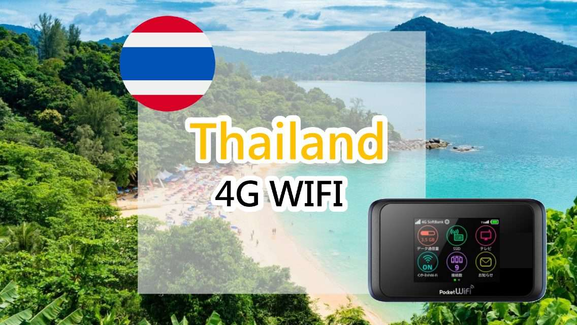 [Deposit Free for Credit Card Holders] Unlimited 4G WIFI for Thailand (Pickup at HKG Terminal 1)
