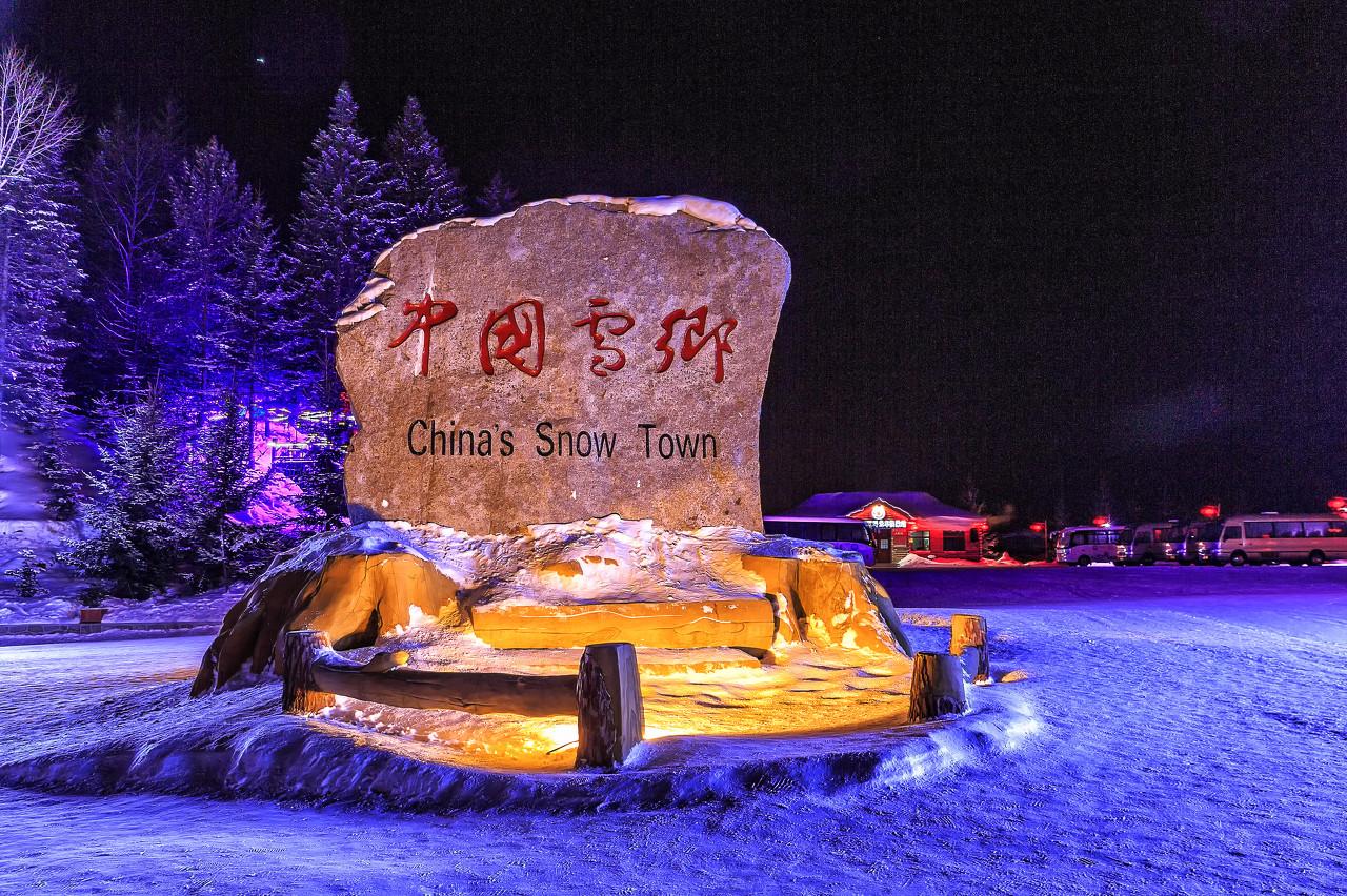 中國雪鄉+夢幻家園+大禿頂山雪地摩托+冰雪畫廊+馬拉爬犁+寒地溫泉二日游