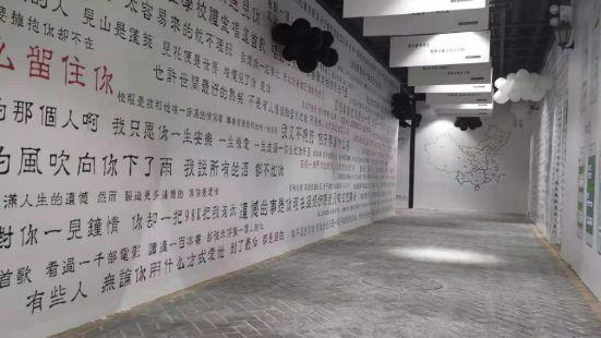 朔州追憶失戀博物館