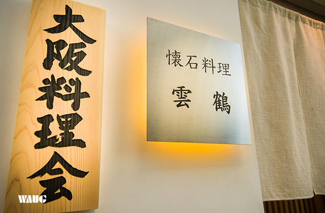 오사카 운카쿠 - 미슐랭가이드