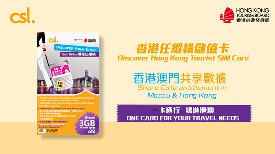 香港任縱橫5日數據電話卡 (包澳門數據) - 香港10個門市可取