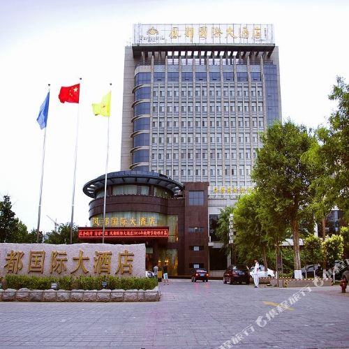 Fengdu International Hotel