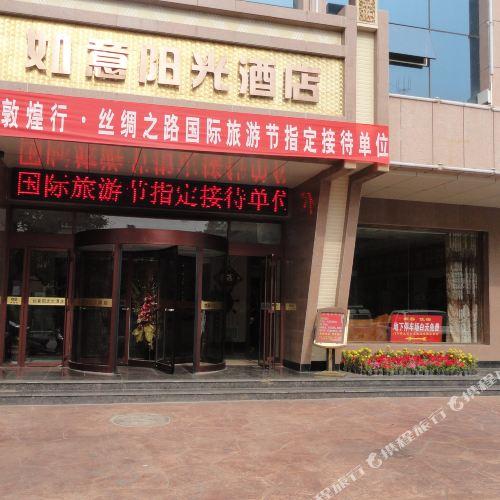 Ruyi Yangguang Hotel
