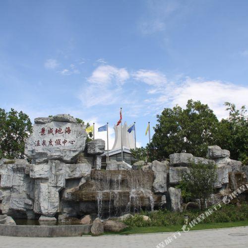 Jing Cheng Earthsea SPA Holiday Center