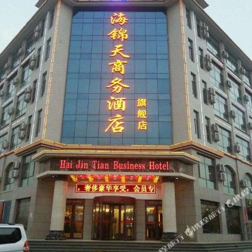 Haijingtian Business Hotel (Wuwei Flagship)