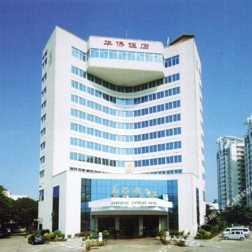 漳州華僑飯店