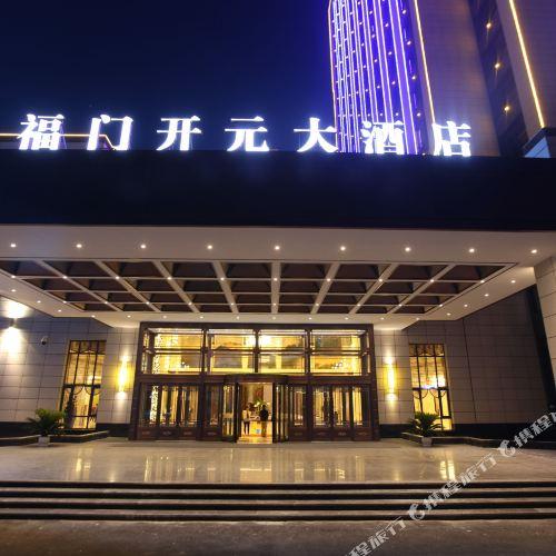 Fumen Kaiyuan Hotel