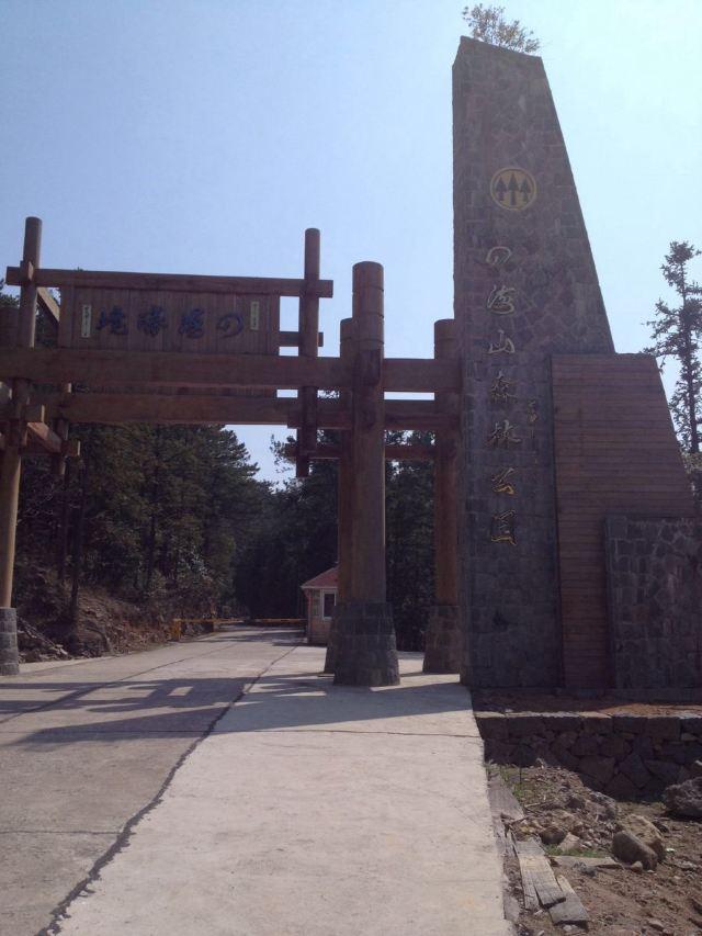 스하이산 관광단지