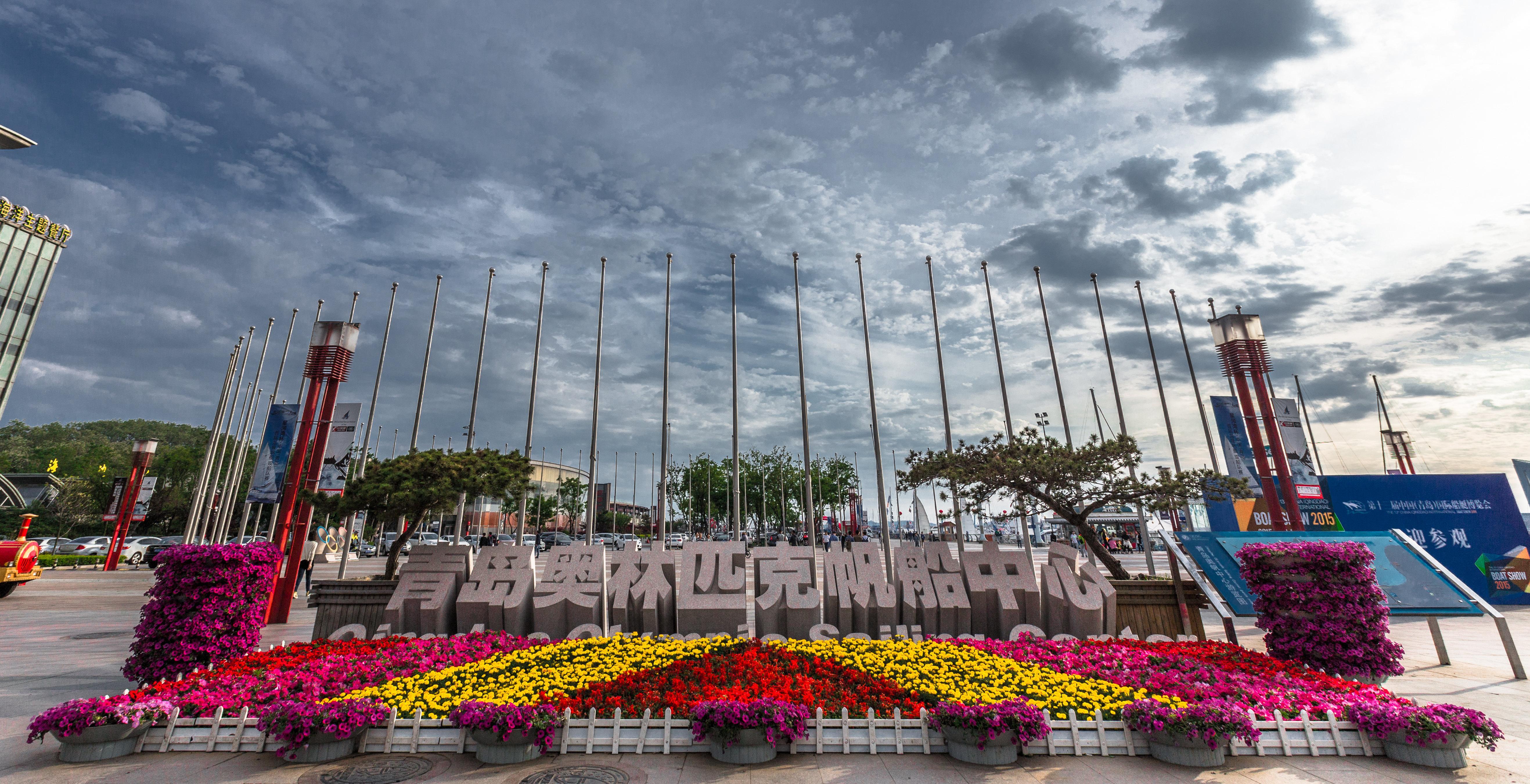 Qingdao International Sailing Center Ticket