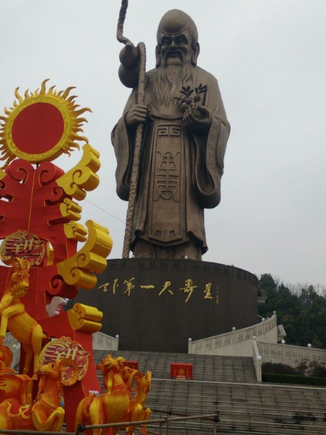 東方大壽星園