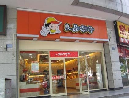 良品鋪子(長沙汽車西站店)