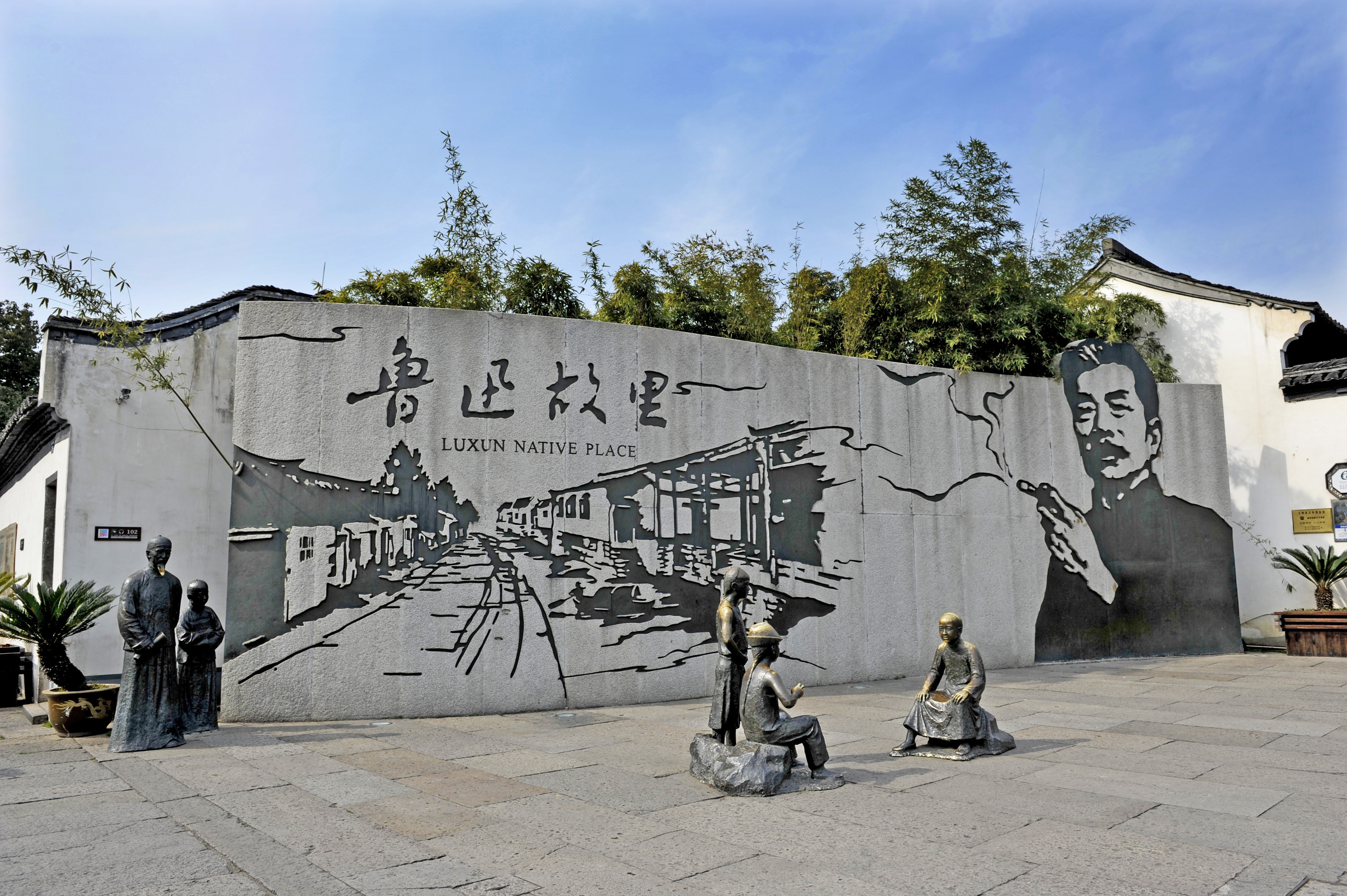 魯迅故里景區+沈園+倉橋直街+蘭亭一日遊(上門接送)
