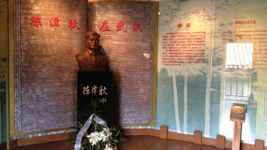 陳潭秋烈士紀念館