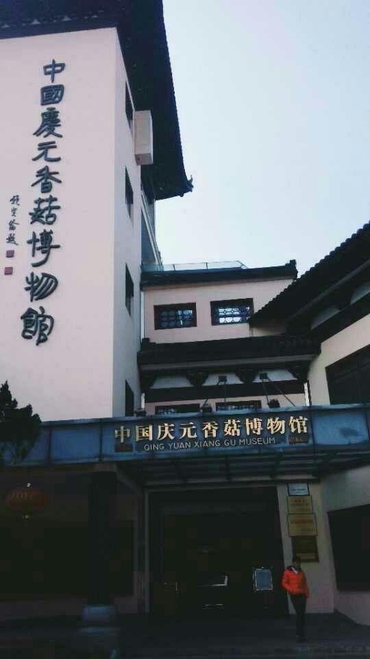 慶元縣香菇博物館