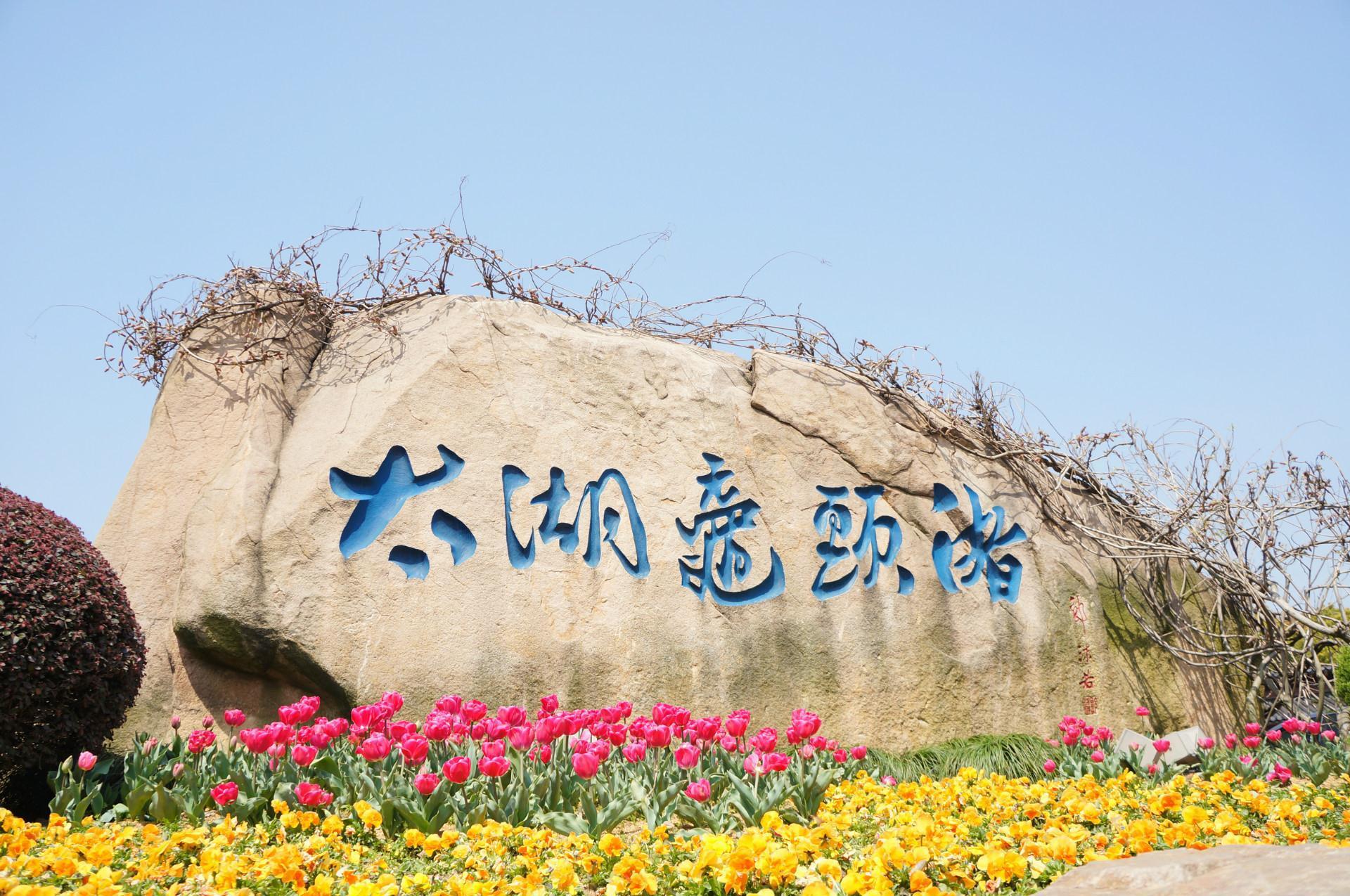 無錫黿頭渚+太湖仙島+三國城+水滸城一日遊(贈櫻花飛行體驗館)