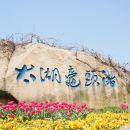 無錫黿頭渚+太湖仙島+三國城+水滸城一日遊