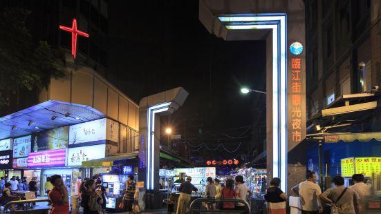臨江街夜市(通化夜市)