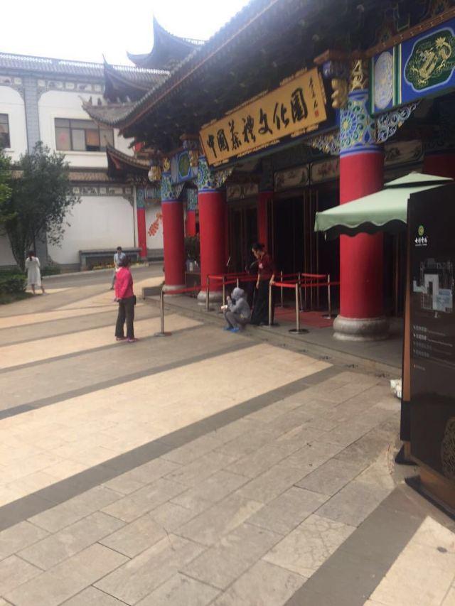 윈난 민족 대관원