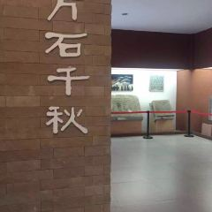 Tengzhou Han Dynasty Pictorial Stones Museum User Photo
