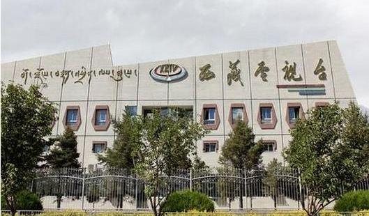 西藏電視臺