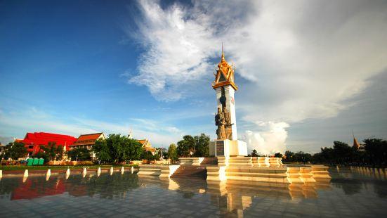 Cambodia-Vietnam Friendship Monument