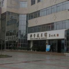 중국공정물리연구원 과학기술관 여행 사진