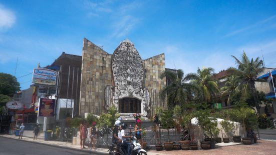 巴厘島爆炸紀念碑