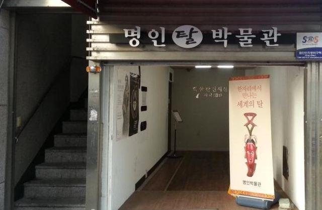 名人博物館