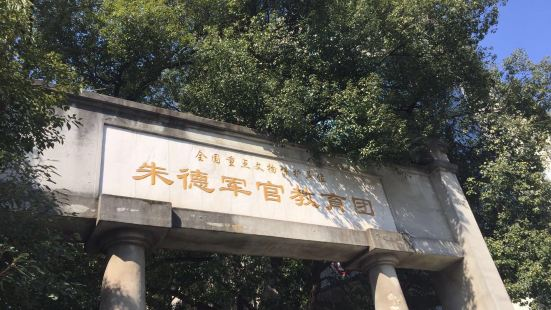 軍官教育團舊址