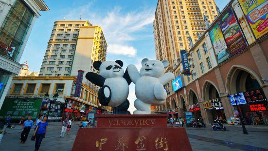 中蘇金街步行街