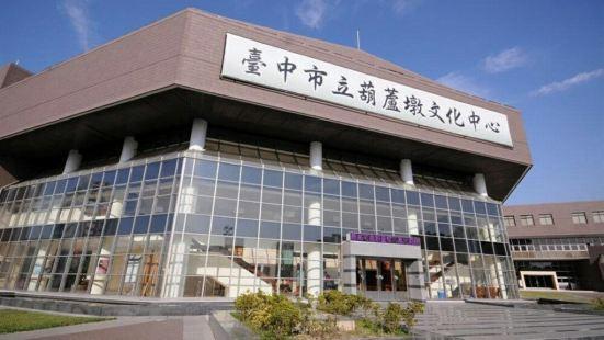 西大墩文化館